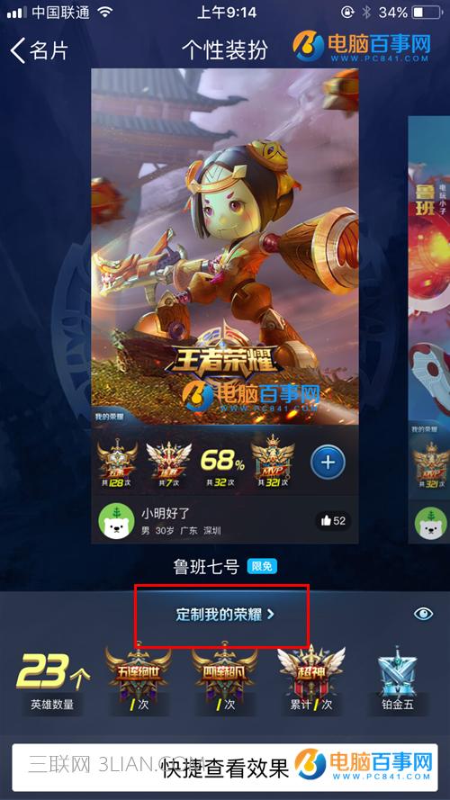 手机QQ王者荣耀名片如何设置 iPad玩王者荣耀