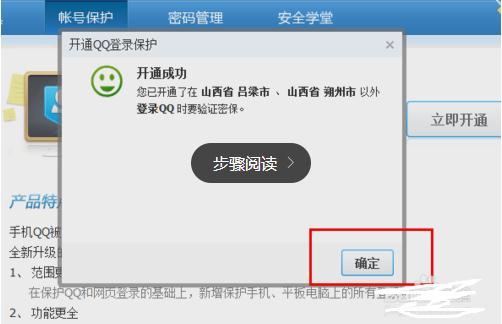 qq网页登陆页面_怎么设置QQ登陆保护 怎么关闭网页登录保护 - 小小知识站
