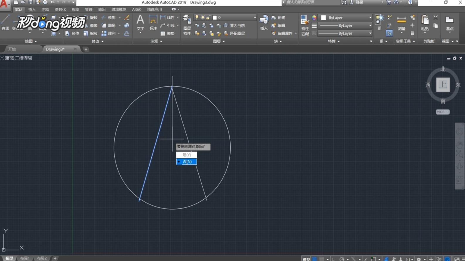 CAD画指北针?CAD指北针制作方法ppt如锁定cad坐标轴图片