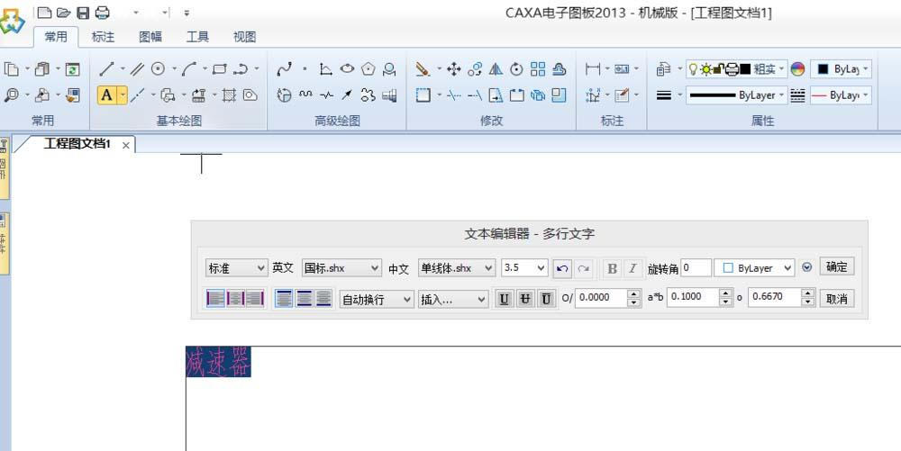 CAXA艺术中添加图纸ps做漂亮文字cad太图纸大太小和模板图片