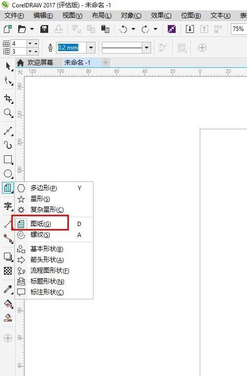 cdr绘制表格并带有图纸?cad绘制创建平面设计景观带图片